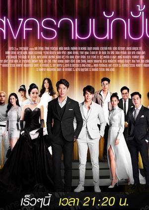 Cuộc Chiến Producer Songkram Nak Pun.Diễn Viên: Mongkhonsamai Anchasa,Metinee Kingpayome