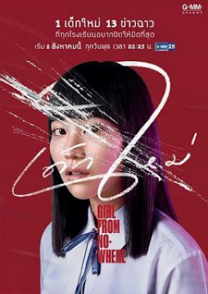 Cô Gái Đến Từ Hư Vô - Girl From Nowhere Việt Sub (2018)