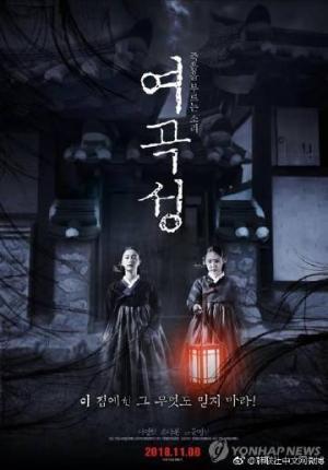 Nàng Dâu Bị Nguyền - The Wrath