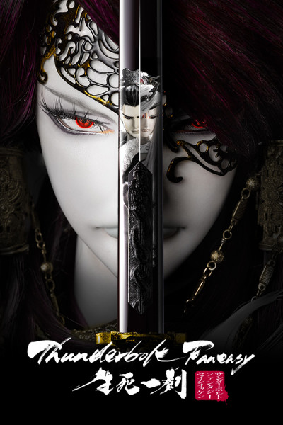 Thunderbolt Fantasy Movie Seishi Ikken.Diễn Viên: Rosamund Pike,Scott Shepherd,David Midthunder