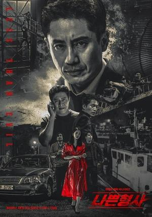 Thanh Tra Xấu Xa - Bad Detective: Less Than Evil