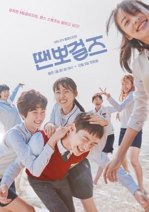 Mình Thích Thì Mình Quẩy Thôi Just Dance.Diễn Viên: Park Se,Wan,Lee Joon,Young,Jang Dong,Yoon,Kim Kap,Soo