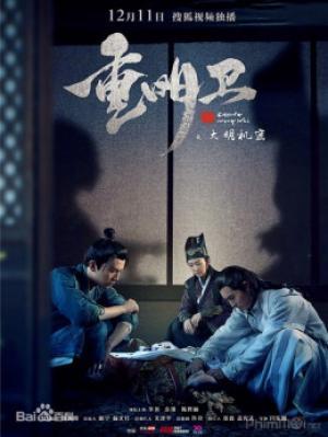 Trọng Minh Vệ: Đại Minh Cơ Mật - Chong Ming Wei