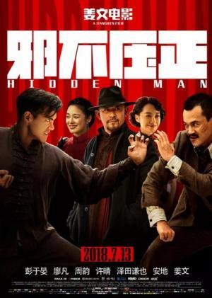 Tà Không Thắng Chính Hidden Man.Diễn Viên: Bành Vu Yến,Wen Jiang,Fan Liao,Qing Xu,Jiali Ding,Meng Li