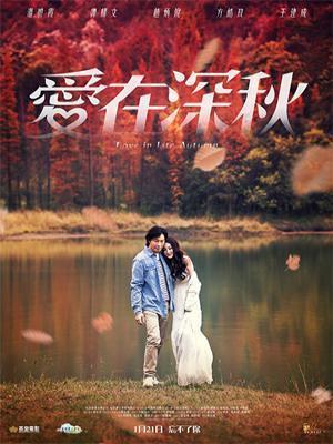 Chuyện Tình Thu Muộn - Love In Late Autumn Thuyết Minh (2018)