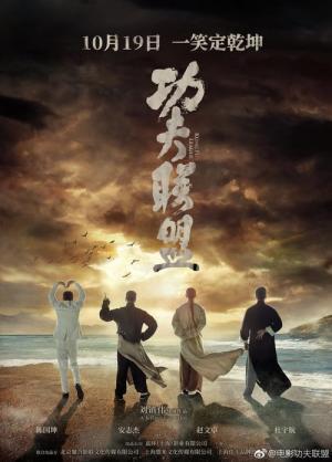 Huyền Thoại Kung Fu Kung Fu League.Diễn Viên: Trần Quốc Khôn,Triệu Văn Trác