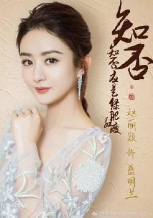 Minh Lan Truyện The Story Of Ming Lan.Diễn Viên: Phùng Thiệu Phong,Triệu Lệ Dĩnh,Chu Nhất Long