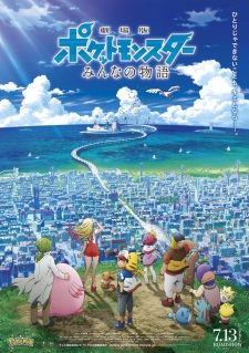 Pokemon Movie 21: Minna No Monogatari - Pokémon The Movie: The Power Of Us