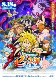 Nanatsu No Taizai Movie: Tenkuu No Torawarebito - The Seven Deadly Sins Movie: Prisoners Of The Sky