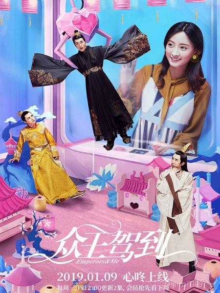Chúng Vương Giá Đáo - Emperors And Me