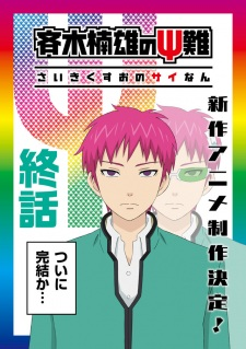 Saiki Kusuo No Ψ-Nan: Kanketsu-Hen The Disastrous Life Of Saiki K. Final Arc.Diễn Viên: Saiki Kusuo No Psi Nan 3