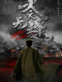 Thiên Y Vô Phùng Spy Hunter.Diễn Viên: Tần Tuấn Kiệt,Từ Lộ,Lục Nghị,Hồ Hải Phong