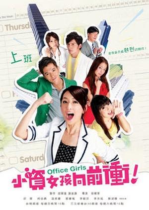 Gái Văn Phòng Office Girls.Diễn Viên: Kha Giai Yến,Khưu Trạch,Ôn Thăng Hào