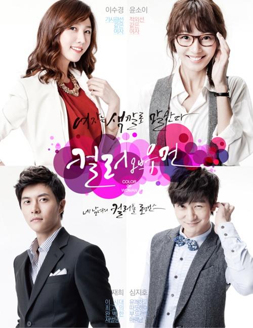 Sắc Màu Phái Đẹp Color Of Woman.Diễn Viên: Jae Hee,Shim Ji Ho,Yoon So Yi,Lee Soo Kyung