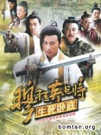 Tân Bạch Ngọc Đường Bai Yutang.Diễn Viên: Từ Hồng Hạo,Lưu Hiểu Khiết,Trương Tuyền