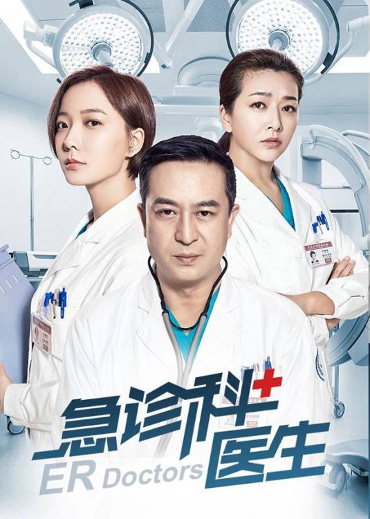 Bác Sĩ Khoa Cấp Cứu Emergency Department Doctors.Diễn Viên: Kha Lam,Trương Gia Dịch,Vương Lạc Đan