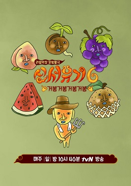 Tân Tây Du Ký 6 New Journey To The West Season 6