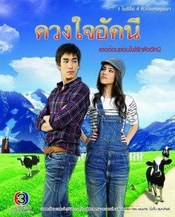 Trái Tim Của Akkanee - Akkanees Heart Việt Sub (2017)