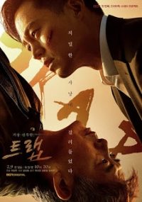 Cạm Bẫy Trap.Diễn Viên: Lee Seo Jin,Sung Dong Il,Im Hwa Young,Seo Young Hee,Lee Joo Bin