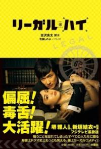 Luật Sư Bất Bại Legal High.Diễn Viên: Masato Sakai,Yui Aragaki,Kinya Kitaoji