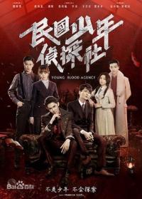 Cục Trinh Thám Thiếu Niên Dân Quốc Young Blood Agency.Diễn Viên: Li Xing You,Tonny Liu,Yu Yi Jie,Zheng Cheng Cheng