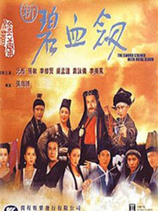 Bích Huyết Kiếm - The Sword Stained With Royal Blood Thuyết Minh (1993)