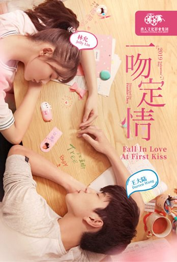 Nụ Hôn Đầu - Fall In Love At First Kiss