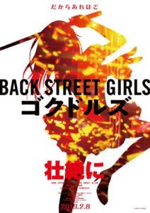 Gokudolls Live Action Back Street Girls: Gokudoruzu