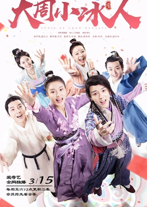 Đệ Nhất Mai Mối Cupid Of Chou Dynasty.Diễn Viên: Little Matchmaker In Great Zhou