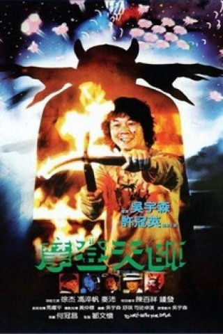 Giao Ước Của Quỷ - To Hell With The Devil Việt Sub (1982)