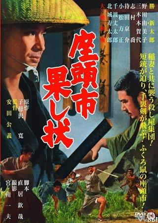 Zatochi Và Những Kẻ Chạy Trốn - Zatoichi And The Fugitives