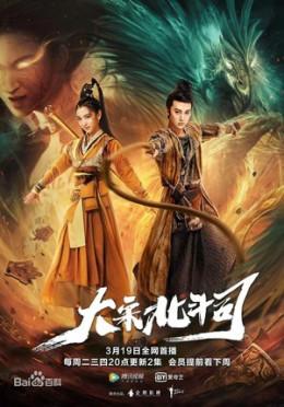 Đại Tống Bắc Đẩu Tư Da Song Bei Wei Department.Diễn Viên: Lý Á Bằng,Hứa Tịnh,Nguỵ Tư