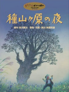 Taneyamagahara No Yoru - The Night Of Taneyamagahara