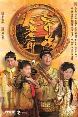 Đại Lão Gia Sau Bức Màn Man In Charge.Diễn Viên: Mã Quốc Minh,Từ Tử San,Đường Ninh,Cao Quân