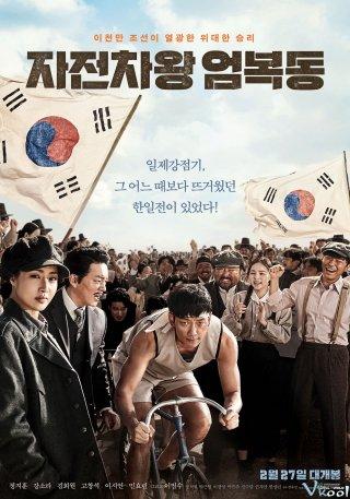 Ông Hoàng Đường Đua Race To Freedom: Um Bok Dong.Diễn Viên: Bi Rain,Kang So Ra,Lee Beom Soo,Min Hyo Rin,Kim Hee Won,Ko Chang Seok