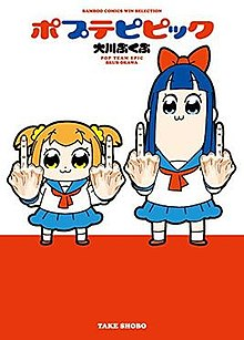 Poputepipikku Special Pop Team Epic (2019)