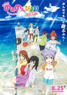 Non Non Biyori Movie - Vacation