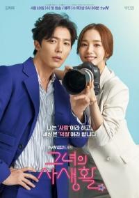 Bí Mật Đời Tư Her Private Life.Diễn Viên: Ahn Bo,Hyun,Kim Bo Ra,Kim Jae,Wook,Kim Mi Kyung
