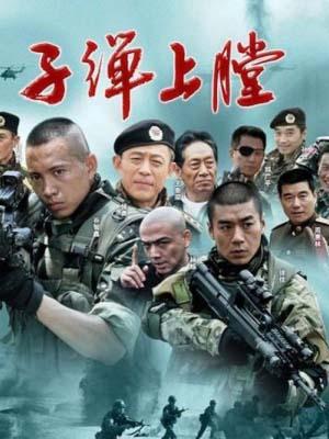 Tôi Là Lính Đặc Chủng 3 Phoenix Nirvana 3.Diễn Viên: Nhậm Thiên Dã,Lưu Hiểu Khiết,Dương Thư