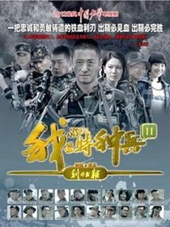 Tôi Là Lính Đặc Chủng 2: Đao Sắc Xuất Bao Phoenix Nirvana 2.Diễn Viên: Lưu Hiểu Khiết,Trình Tố,Dương Thư,Phim Ngô Kinh