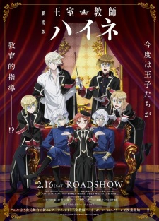 Oushitsu Kyoushi Heine Movie The Royal Tutor Movie