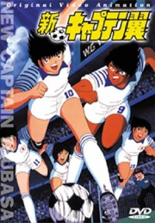 Captain Tsubasa Movie 1: Europa Daikessen Soccer Boys Europe Finals