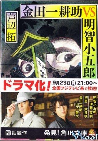 Thám Tử Kindaichi Kindaichi Kosuke Vs Akechi Kogoro.Diễn Viên: Yamashita Tomohisa,Ito Hideaki,Takei Emi,Endo Kaname