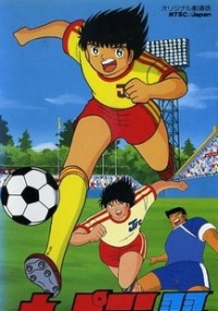 Captain Tsubasa Movie 3: Asu Ni Mukatte Hashire! - Captain Tsubasa 1986 Spring: Run Toward Tomorrow