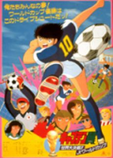 Captain Tsubasa Movie 4: Sekai Daikessen!! Jr. World Cup - The Great World Competition! The Junior World Cup
