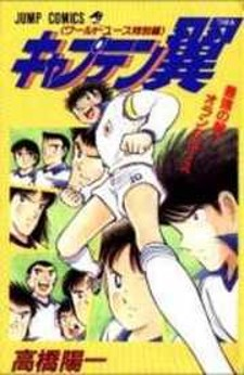 Captain Tsubasa Movie 05: Saikyou No Teki! Holland Youth - European Challenge: Saikyu No Tenki! Hollanda Youth