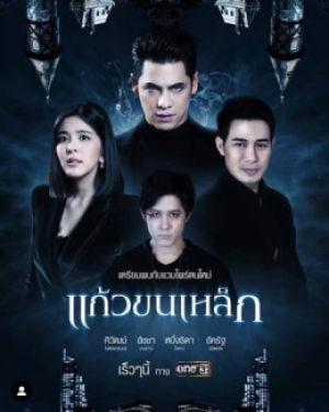 Lời Hứa Vĩnh Hằng - Kaew Khon Lek Việt Sub (2019)