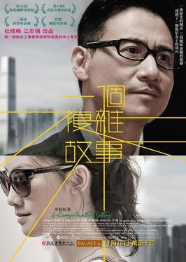 Câu Chuyện Éo Le A Complicated Story.Diễn Viên: Jacky Cheung,Zhi,Ying Zhu,Stephanie Che