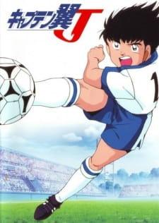 Captain Tsubasa J - キャプテン翼J