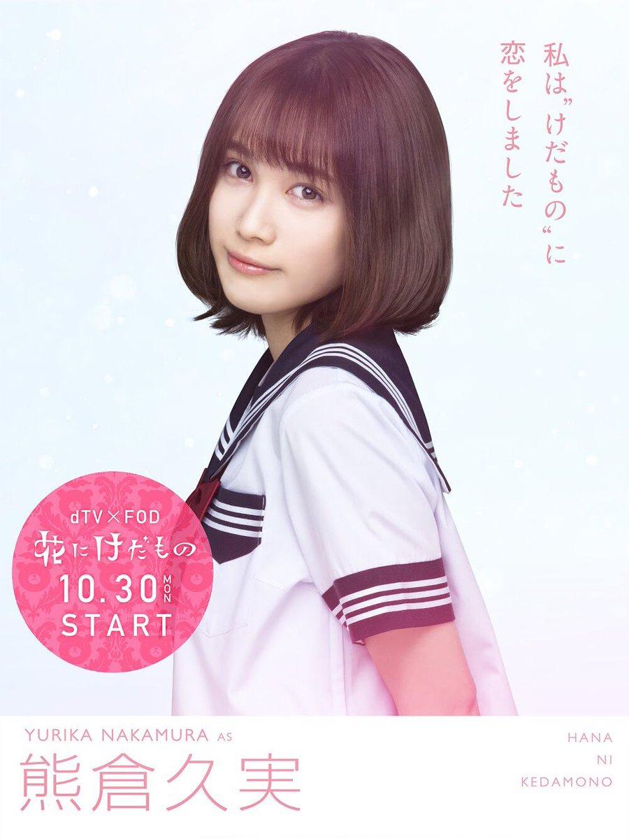 Hana Ni Kedamono Live - Hoa Và Quái Vật